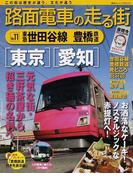 路面電車の走る街 No.11 東急世田谷線・豊橋鉄道 (講談社シリーズMOOK)