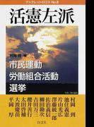 活憲左派 市民運動・労働組合活動・選挙 (ブックレットロゴス)