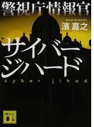 警視庁情報官 5 サイバージハード (講談社文庫)(講談社文庫)