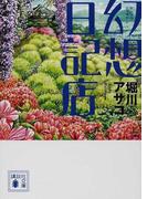 幻想日記店 (講談社文庫)(講談社文庫)