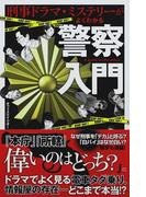 刑事ドラマ・ミステリーがよくわかる警察入門 (じっぴコンパクト新書)(じっぴコンパクト新書)