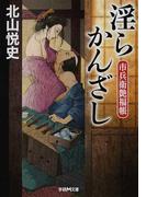 淫らかんざし 市兵衛艶福帳 (学研M文庫)(学研M文庫)