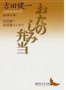おたのしみ弁当 吉田健一未収録エッセイ (講談社文芸文庫)(講談社文芸文庫)