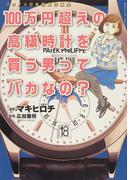 100万円超えの高級時計を買う男ってバカなの? 正 (東京カレンダーMOOKS)