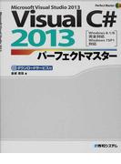 Visual C# 2013パーフェクトマスター Microsoft Visual Studio 2013 ダウンロードサービス付 (Perfect Master)