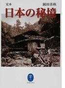 定本日本の秘境