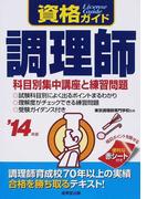 資格ガイド調理師 科目別集中講座と練習問題 '14年版