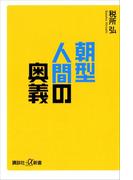 朝型人間の奥義(講談社+α新書)