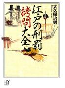 江戸の刑罰 拷問大全(講談社+α文庫)