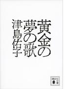 黄金の夢の歌(講談社文庫)