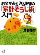 お金がみるみる貯まる「家計そうじ術」入門(講談社+α文庫)