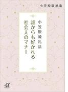 小笠原流礼法 誰からも好かれる社会人のマナー(講談社+α文庫)