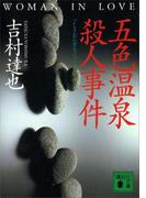 五色温泉殺人事件(講談社文庫)