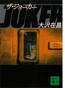 ザ・ジョーカー(講談社文庫)