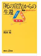 「死の宣告」からの生還 実録・がんサバイバー(講談社+α新書)