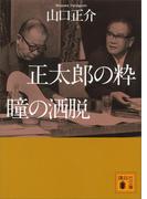 正太郎の粋 瞳の洒脱(講談社文庫)