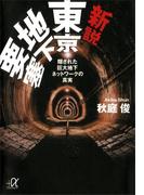新説 東京地下要塞 隠された巨大地下ネットワークの真実(講談社+α文庫)