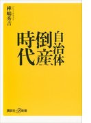 自治体倒産時代(講談社+α新書)