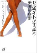 セルライトがすっきり 美脚痩身術(講談社+α文庫)