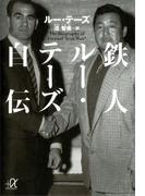 鉄人ルー・テーズ自伝(講談社+α文庫)