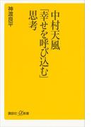 中村天風「幸せを呼び込む」思考(講談社+α新書)