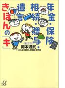 年金・保険・相続・贈与・遺言 きほんの「キ」(講談社+α文庫)