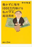 働かずに毎年1000万円稼げる 私の「FX(外国為替保証金取引)」超活用術(講談社+α新書)