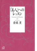 「美人」へのレッスン(講談社+α文庫)