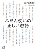 ふだん使いの正しい敬語(講談社+α文庫)