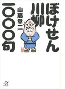 ぼけせん川柳一〇〇〇句(講談社+α文庫)