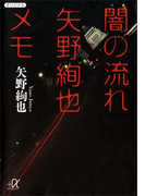 闇の流れ 矢野絢也メモ(講談社+α文庫)