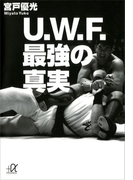 U.W.F.最強の真実(講談社+α文庫)