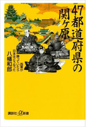 47都道府県の関ヶ原 西軍が勝っていたら日本はどうなった(講談社+α新書)