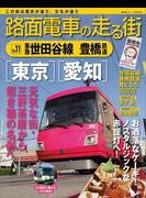 【期間限定価格】路面電車の走る街(11) 東急世田谷線・豊橋鉄道