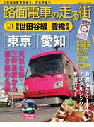 路面電車の走る街(11) 東急世田谷線・豊橋鉄道(講談社シリーズMOOK)