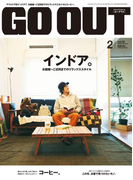 OUTDOOR STYLE GO OUT 2014年2月号 Vol.52(GO OUT)