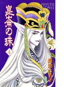崑崙の珠 4(プリンセス・コミックス)