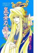 崑崙の珠 5(プリンセス・コミックス)