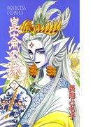 崑崙の珠 7(プリンセス・コミックス)