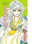 崑崙の珠 8(プリンセス・コミックス)