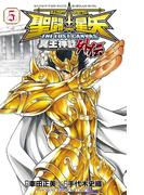 聖闘士星矢 THE LOST CANVAS 冥王神話外伝 5(少年チャンピオン・コミックス)