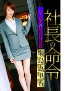 社長の命令~新人秘書の特別社外研修~ 綱島恵里香