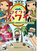 ワイワイハワイ フラッとお気楽 ひとりオアフ&ハワイ島〈デジタル版〉(クロスカルチャーライブラリー)