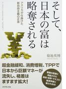 """そして、日本の富は略奪される アメリカが仕掛けた新自由主義の正体 IS NEO−LIBERALISM""""SATAN""""?"""