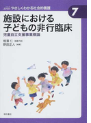 施設における子どもの非行臨床 児童自立支援事業概論