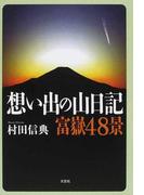 想い出の山日記 富嶽48景