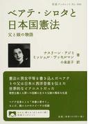 ベアテ・シロタと日本国憲法 父と娘の物語 (岩波ブックレット)(岩波ブックレット)