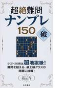 超絶難問ナンプレ150破 超地獄級の最難問!