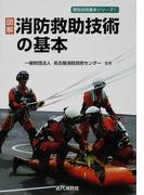 図解消防救助技術の基本 (警防技術基本シリーズ)