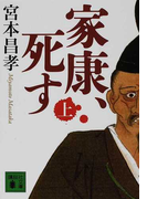 家康、死す 上 (講談社文庫)(講談社文庫)